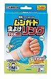 桐灰化学 虫よけムシガードリング子供用ブルー 1ヶ月用 2個入
