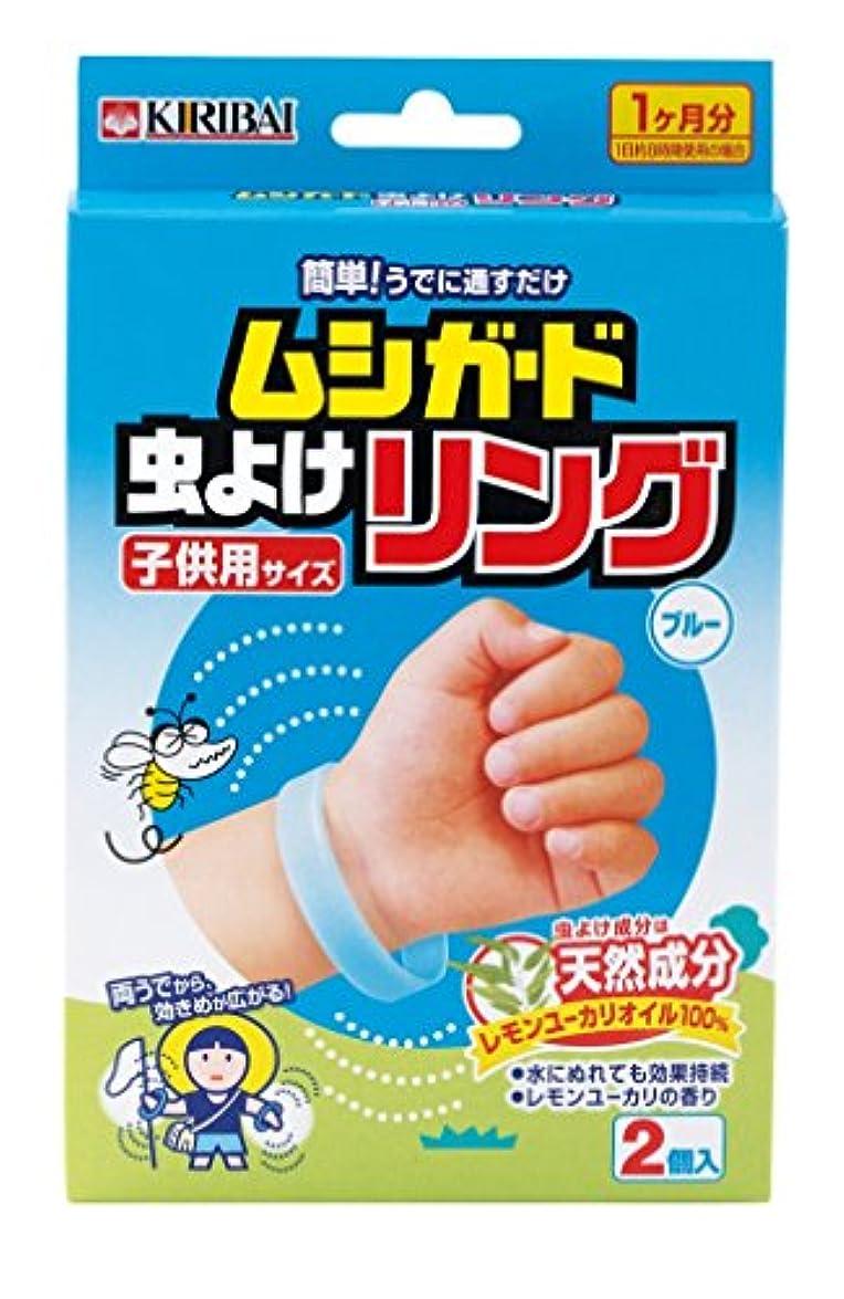 それらかわいらしい近傍桐灰化学 虫よけムシガードリング子供用ブルー 1ヶ月用 2個入