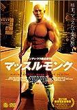 マッスルモンク [DVD]