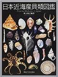 日本近海産貝類図鑑 画像