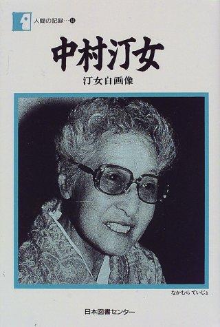 中村汀女―汀女自画像 (人間の記録 (53))