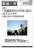 看護教育 2008年 10月号 [雑誌]