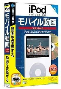 iPod selection モバイル動画 プラスDVD (説明扉付スリムパッケージ版)
