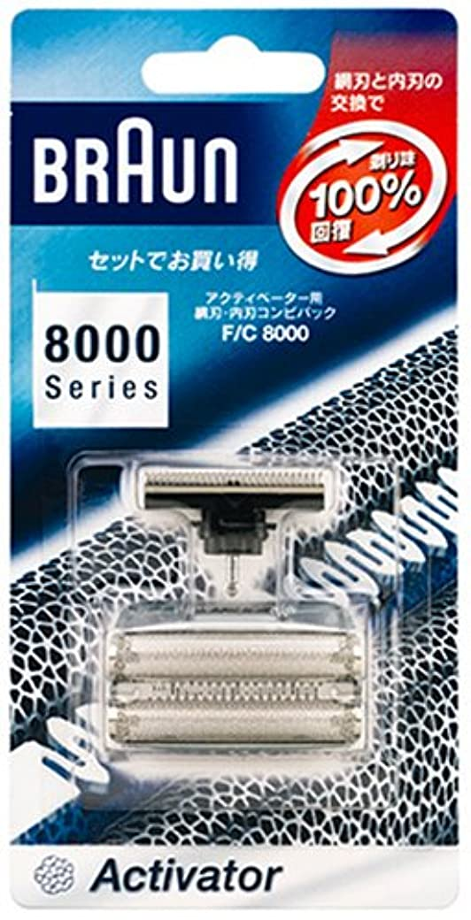 茎有効な無効にするブラウン シェーバー網刃?内刃コンビパック F/C8000