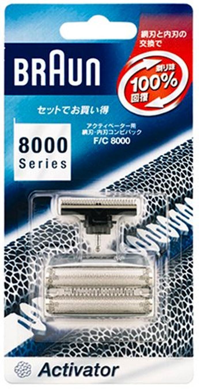 読者扱いやすいブラウン シェーバー網刃?内刃コンビパック F/C8000