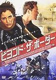 ビヨンド・ザ・ボーダー[DVD]