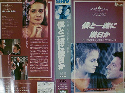 僕と一緒に幾日か [VHS] ダニエル・オートウイユ 松竹