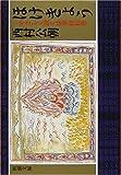 ほけきょう―やさしく説く法華経絵巻 (新潮文庫)