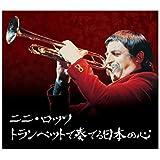 ニニ・ロッソ トランペッで奏る日本の心 CD4枚組
