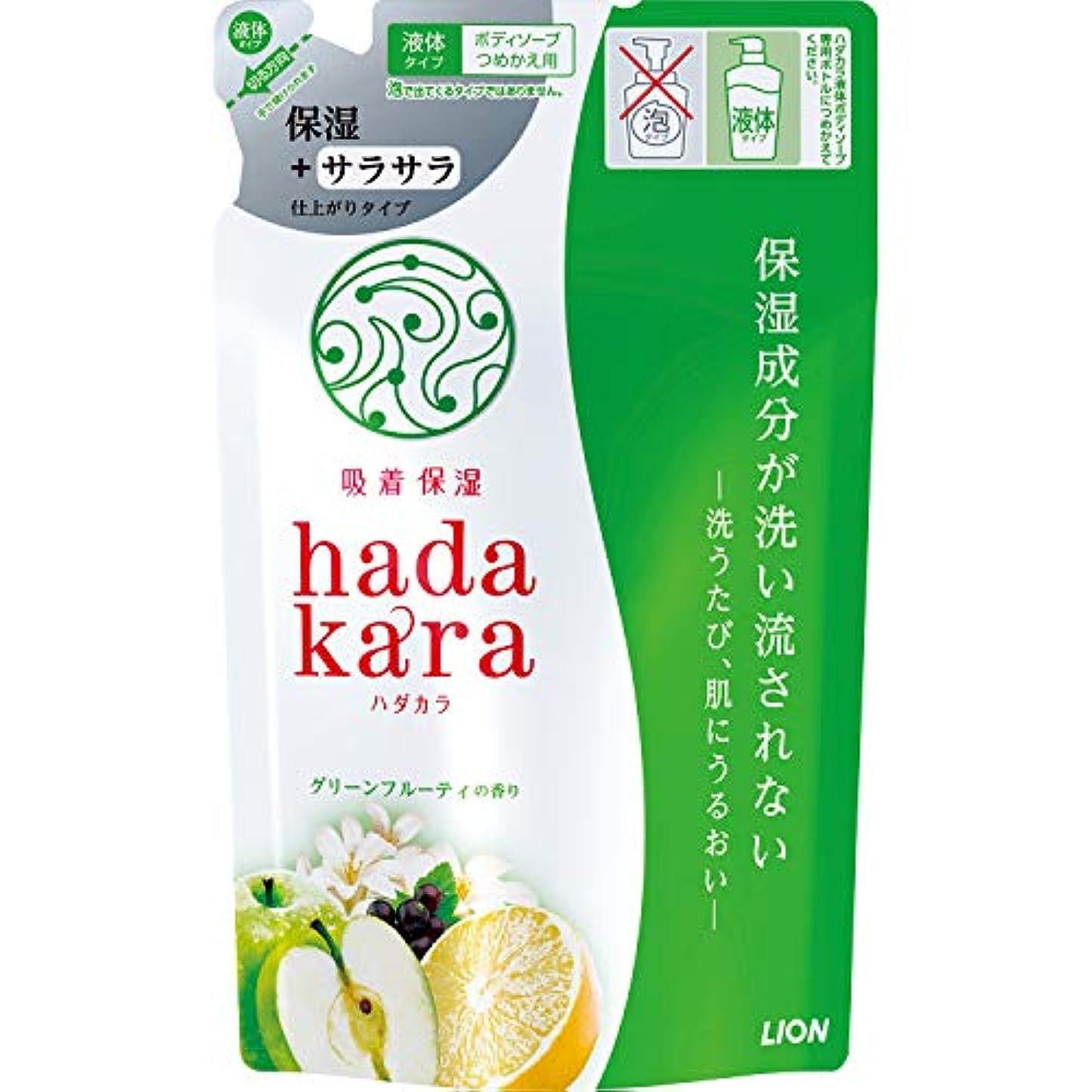 不屈ボーダー人質hadakara(ハダカラ) ボディソープ 保湿+サラサラ仕上がりタイプ グリーンフルーティの香り 詰め替え 340ml