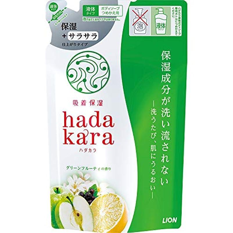 深さマーク法医学hadakara(ハダカラ) ボディソープ 保湿+サラサラ仕上がりタイプ グリーンフルーティの香り 詰め替え 340ml