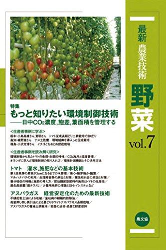 野菜 vol.7: もっと知りたい環境制御技術-日中CO2濃度,飽差,葉面積を管理する
