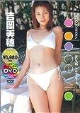 吉岡美穂 La dolce vita / 甘い生活 [DVD]