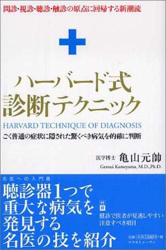 ハーバード式診断テクニックの詳細を見る