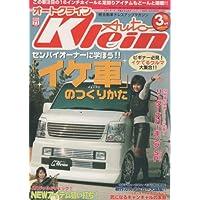 Auto Klein (オートクライン) 2006年 03月号