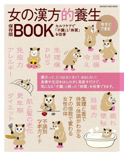 今すぐできる!  女の漢方的養生BOOK (オレンジページムック)の詳細を見る