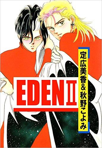 EDEN II | 定広 美香, 秋野 こよ...