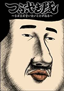つぶやき隊 ~まだまだ言いたいことがある~ [DVD]