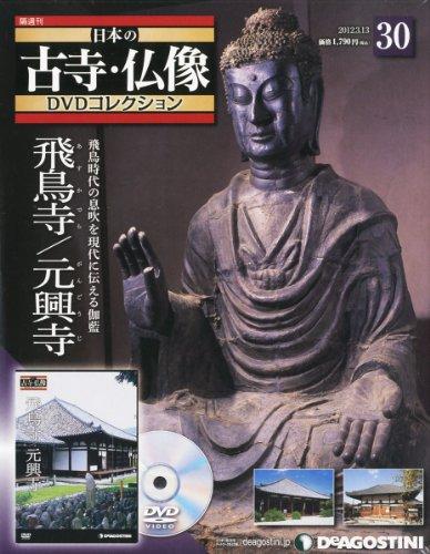 日本の古寺仏像DVDコレクション 30号 (飛鳥寺/元興寺) [分冊百科] (DVD付)