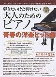 弾きたいけど弾けない大人のためのピアノ 青春の洋楽ヒット曲