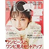 MORE(モア)2020年1月号 付録:ジェラート ピケ豪華3点セット
