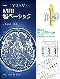 一目でわかるMRI超ベーシック メディカルサイエンスインターナショナル