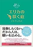 崎義一の優雅なる生活 エリカの咲く庭 (角川書店単行本)