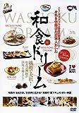 和食ドリーム WAC-D663 [DVD]