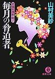 毎月の脅迫者―葬儀屋探偵・明子 (徳間文庫)