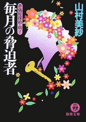 毎月の脅迫者―葬儀屋探偵・明子 (徳間文庫)の詳細を見る