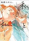 私と私 (ゼノンコミックス)
