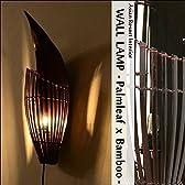 MANJA LAM-0342 アジアン照明 パームリーフ 壁掛け ブラケット アジアンランプ (ブラウン) LED対応 【 間接照明 壁掛け照明 ブラケットライト アジアンテイスト アジアン雑貨 】