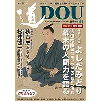 季刊『道』176号 (2013春号)
