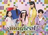 【早期購入特典あり】MAGICAL☆BEST -Complete magical2 Songs-(初回生産限定盤-ライブDVD盤-)(magical2オリジナル自由帳(B5サイズ)付)