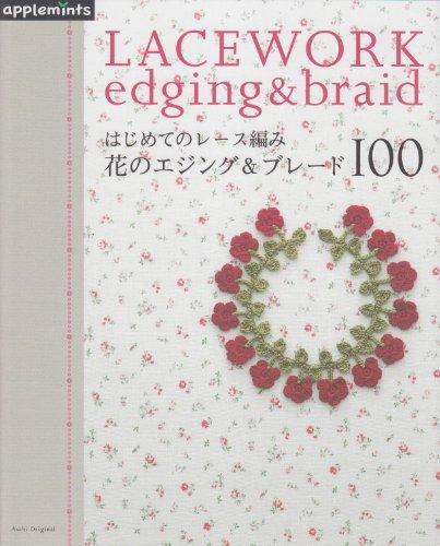 はじめてのレース編み 花のエジング&ブレード100 (朝日オリジナル)の詳細を見る