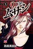 9番目のムサシレッドスクランブル 1 (ボニータコミックス)