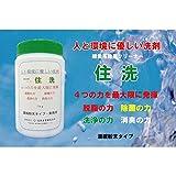 業務用 酸素系除菌マルチクリーナー「住洗」1kgパック