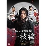 四人の義賊 一枝梅(イージーメイ) BOX-Ⅰ