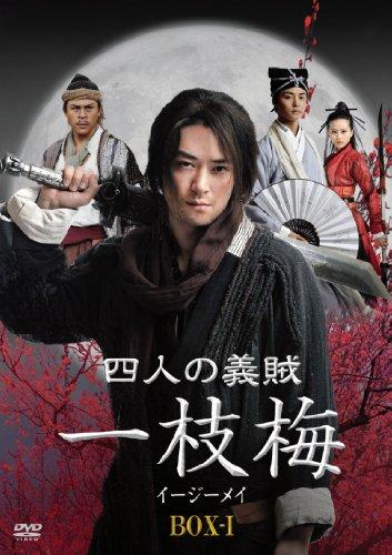 四人の義賊 一枝梅(イージーメイ) BOX-Ⅰ [DVD]