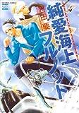 純愛海上フルノット / 石田 要 のシリーズ情報を見る