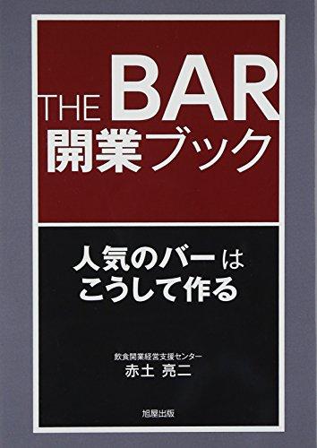 THE BAR開業ブック