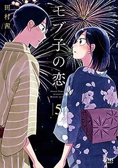 モブ子の恋の最新刊