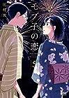 モブ子の恋 第5巻