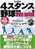 レッシュ4スタンス野球理論 DVD BOOK (宝島MOOK)