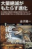 大量絶滅がもたらす進化 (サイエンス・アイ新書)