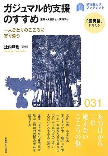 ガジュマル的支援のすすめ: 一人ひとりのこころに寄り添う (早稲田大学ブックレット<「震災後」に考える> (31))