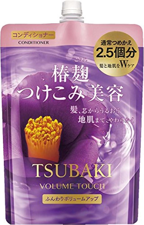 ルネッサンスそっと基礎TSUBAKI ボリュームタッチ コンディショナー つめかえ用 大容量 950ml