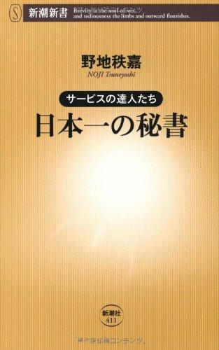 日本一の秘書―サービスの達人たち (新潮新書 411)の詳細を見る