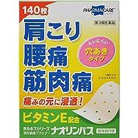 【第3類医薬品】ナオリンパス 140枚