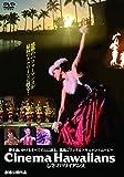 シネマハワイアンズ[DVD]